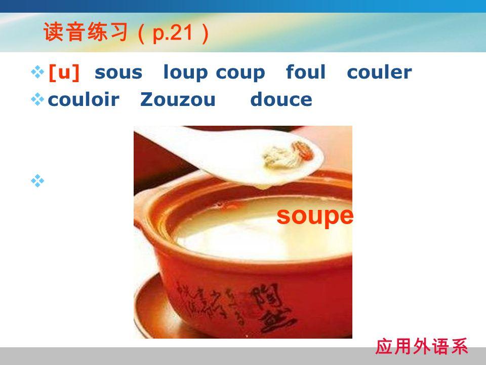 soupe 读音练习(p.21) [u] sous loup coup foul couler couloir Zouzou douce